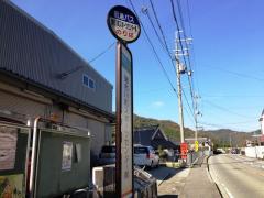 「猪名川町スポーツセンター前」バス停留所