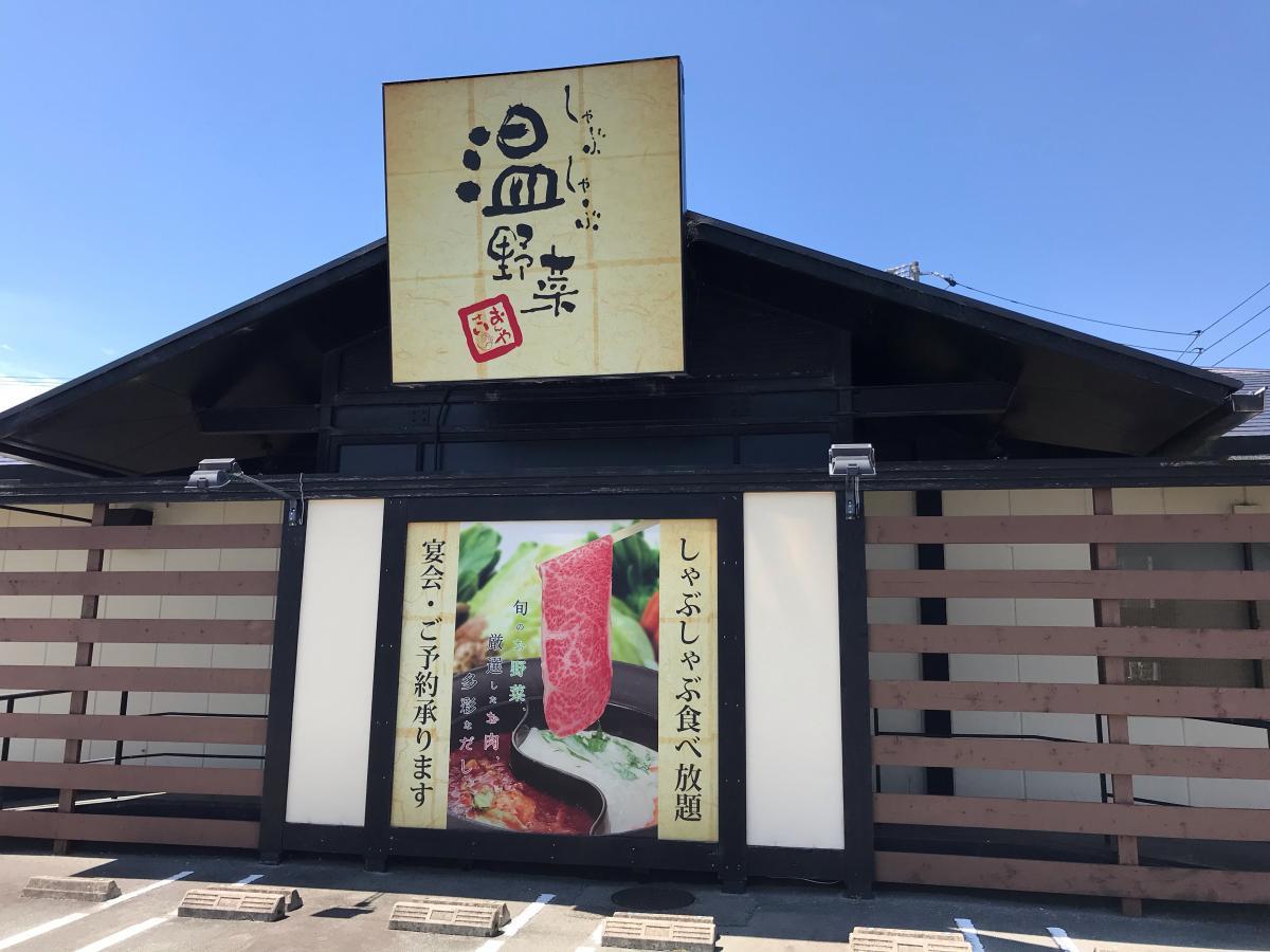 町 マックスバリュ 川井