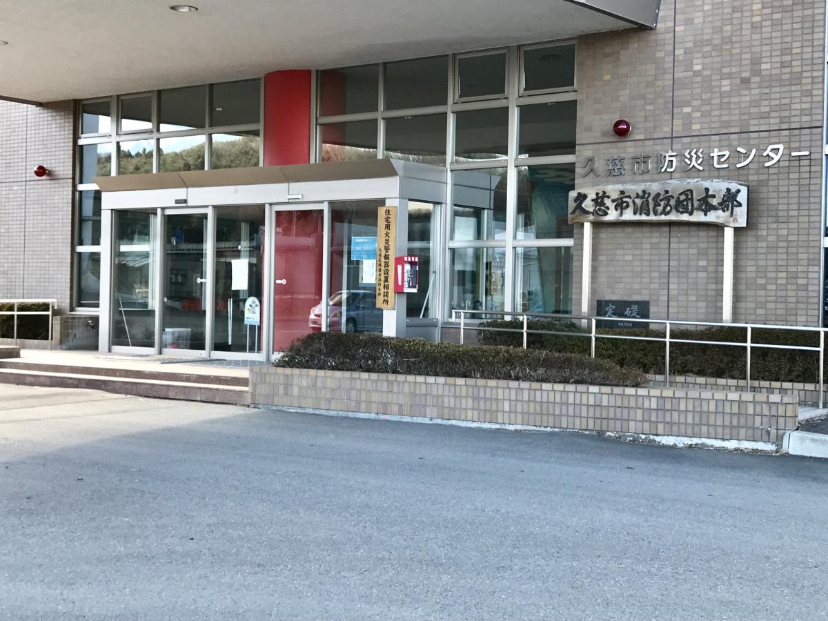 久慈消防署