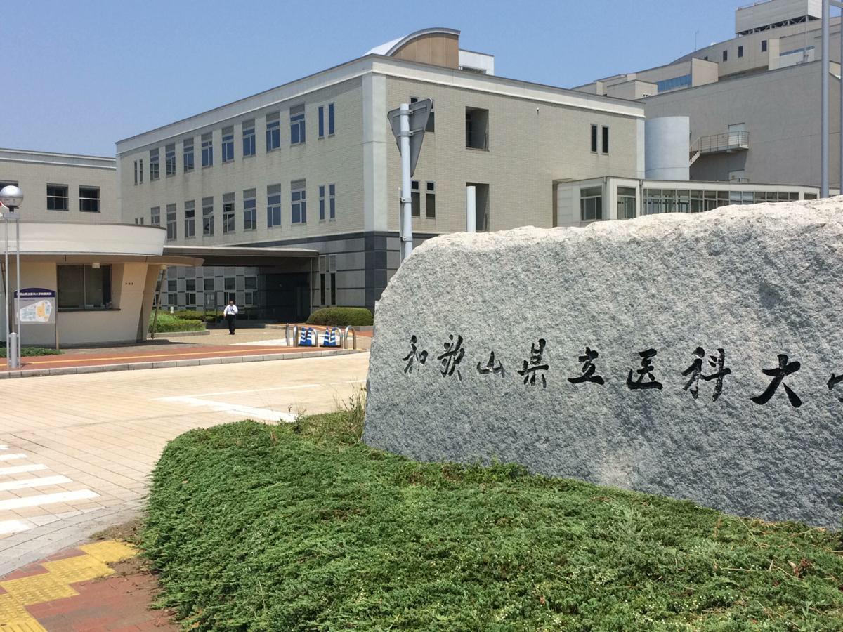 附属 和歌山 県立 医科 病院 大学