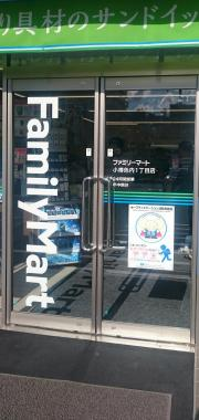 ファミリーマート 小樽色内1丁目店