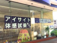 岩手スバル自動車釜石松倉店