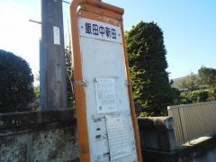 「飯田中新田」バス停留所