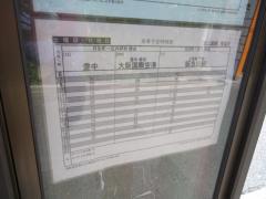 「新三国橋」バス停留所