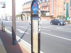 「熊日前」バス停留所