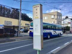 「坂ノ下」バス停留所