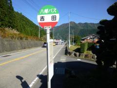 「吉田」バス停留所