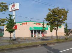 クスリのアオキ 八日市店