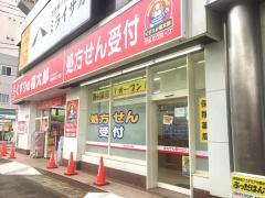 薬局くすりの福太郎西船橋店