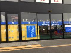 カワチ薬品 館林東店