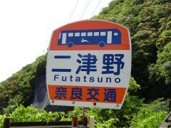 「二津野」バス停留所