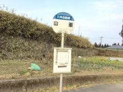 「山重」バス停留所