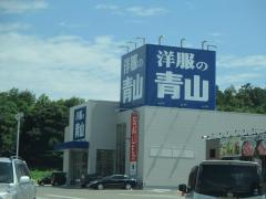 洋服の青山 関店