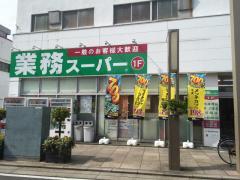 業務スーパー 三島店