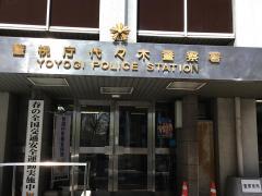 代々木警察署