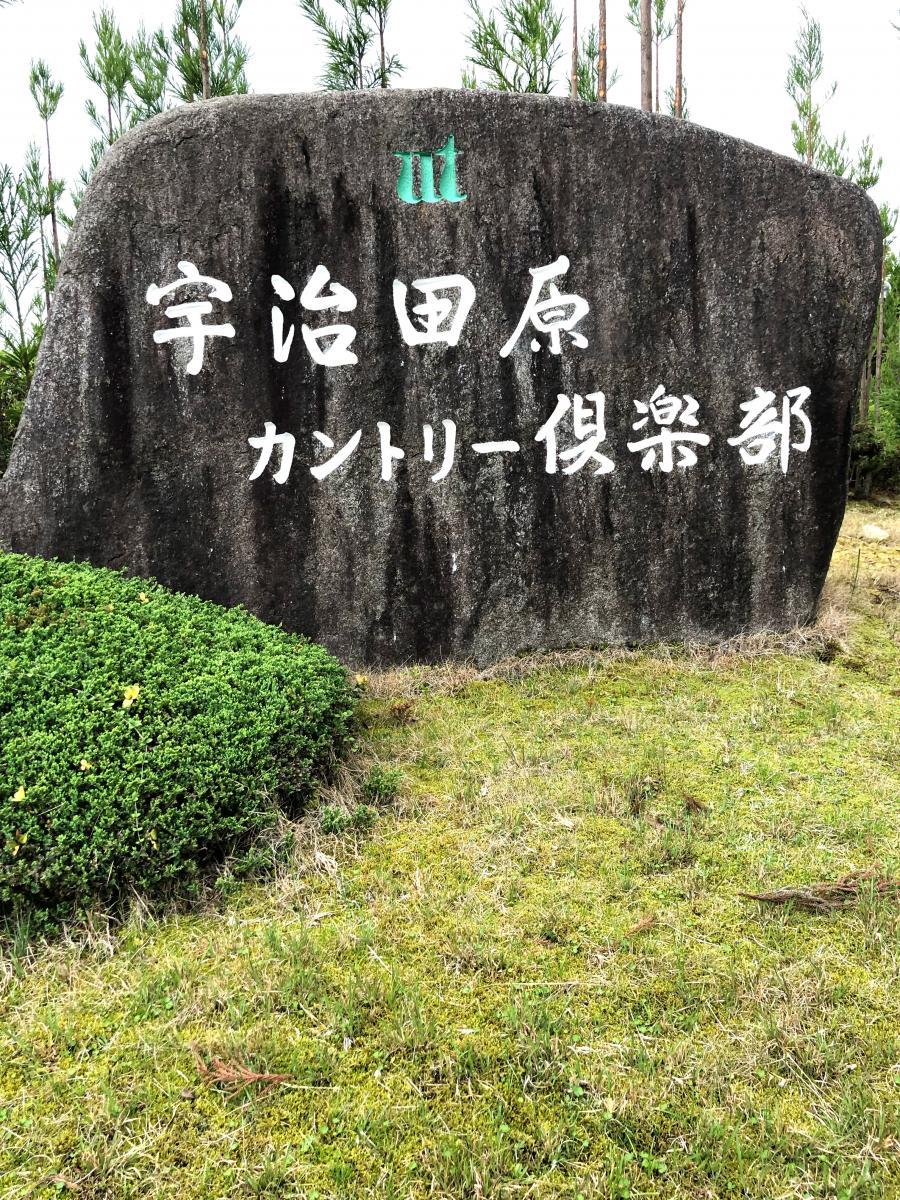 原 天気 宇治田 カントリー