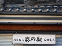 酒舞台石田商店