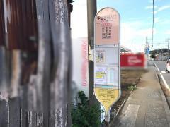 「中心学園入口」バス停留所