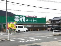業務スーパー 山崎店