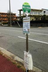 「橋北小学校前」バス停留所