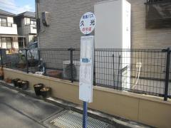 「久光」バス停留所