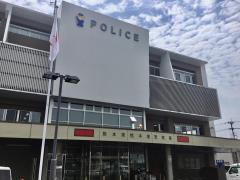 熊本東警察署