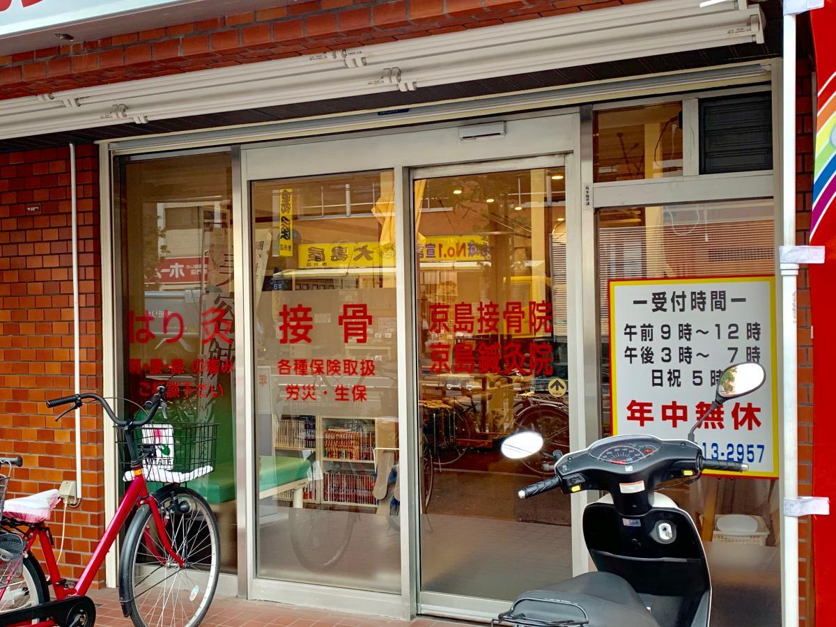 京島接骨鍼灸院の入口外観