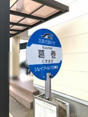 「葛巻」バス停留所
