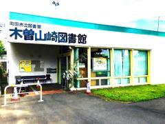 木曽山崎図書館