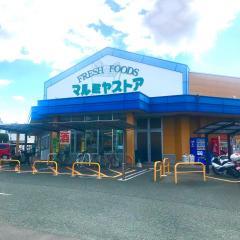マルミヤストア東町店