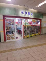 名鉄観光サービス 金山駅旅行センター