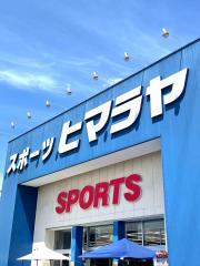 ヒマラヤスポーツ 松山店