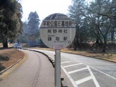 「平和公園E墓地前」バス停留所