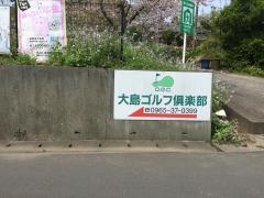 大島ゴルフ倶楽部