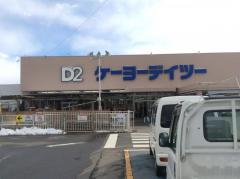 ケーヨーデイツー 川中島店