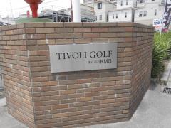 チボリゴルフセンター