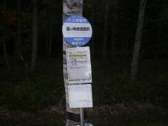 「霧ケ峰療護園前」バス停留所