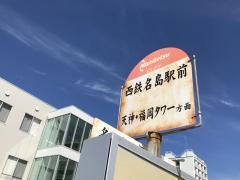 「西鉄名島駅前」バス停留所
