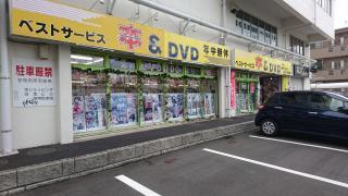 ベストサービス本&DVD