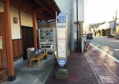 「大津中央」バス停留所