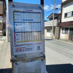 「左沢十字路」バス停留所