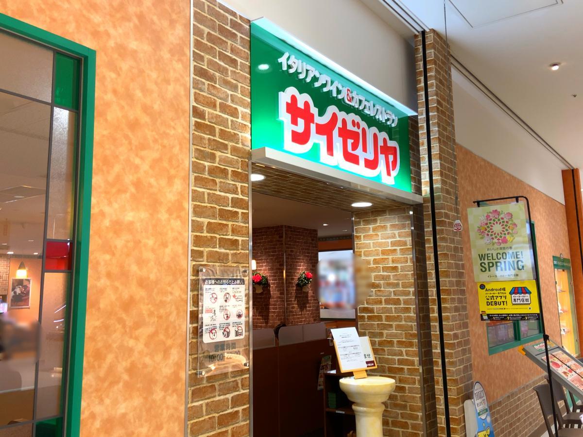 木場 イトーヨーカドー