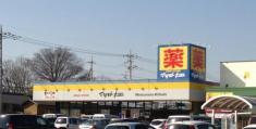 マツモトキヨシ 館林富士見町店