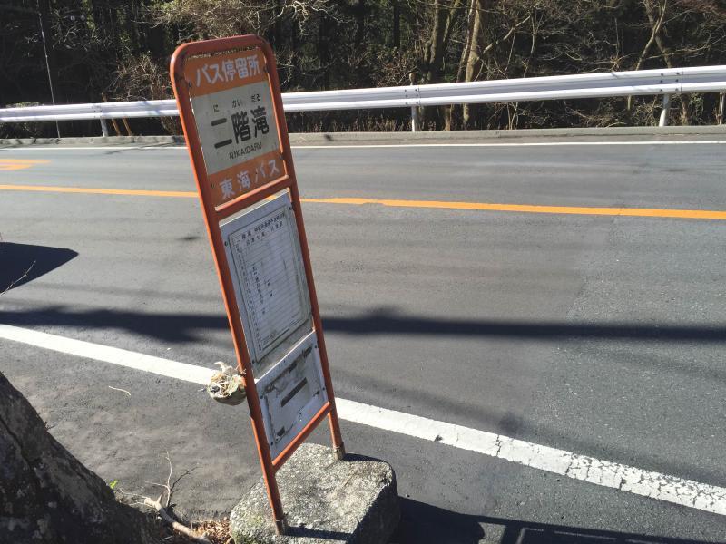 二階滝バス停