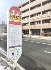 「北42条東3丁目」バス停留所
