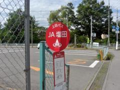 「JA塩田」バス停留所