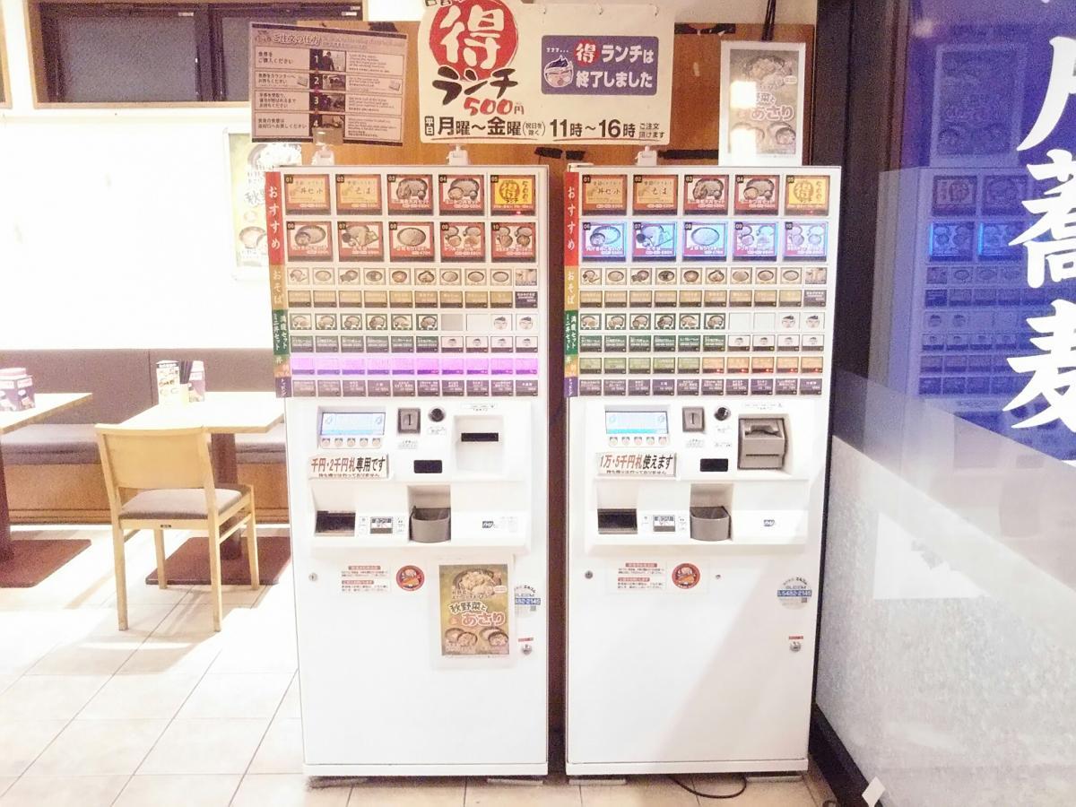福岡 ゆで 太郎 ゆで太郎 赤坂大正通り店