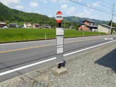 「北和中前」バス停留所