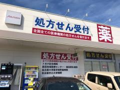 ウエルシア 豊田緑ケ丘店