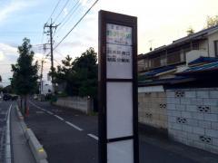 「菅沢中央」バス停留所